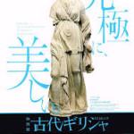 チケット入りました♪「古代ギリシャ-時空を超えた旅-」展