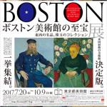 チケット入りました♪「ボストン美術館の至宝」展